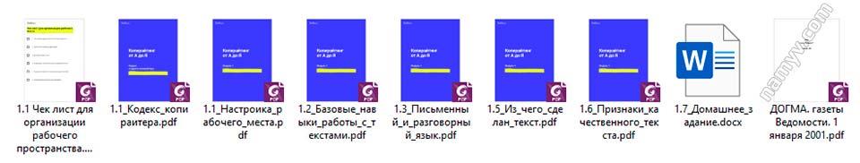 pdf файлы копирайтинг skillbox