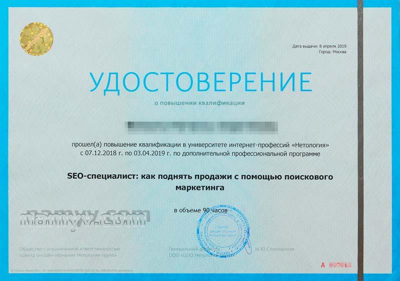 удостоверение повышения квалификации нетология