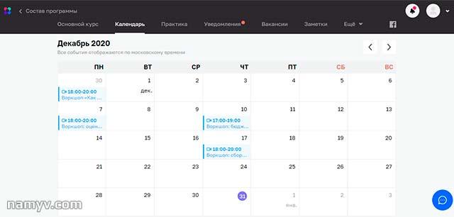 календарь занятий Нетологии