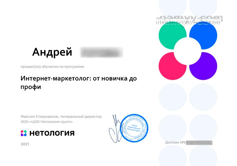 Диплом интернет-маркетолог Нетология