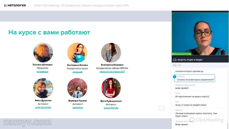 Команда курса Интернет-маркетолог