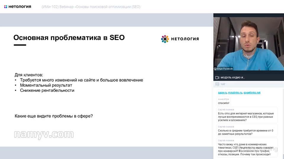 Уроки Ильи Русакова по SEO-оптимизации