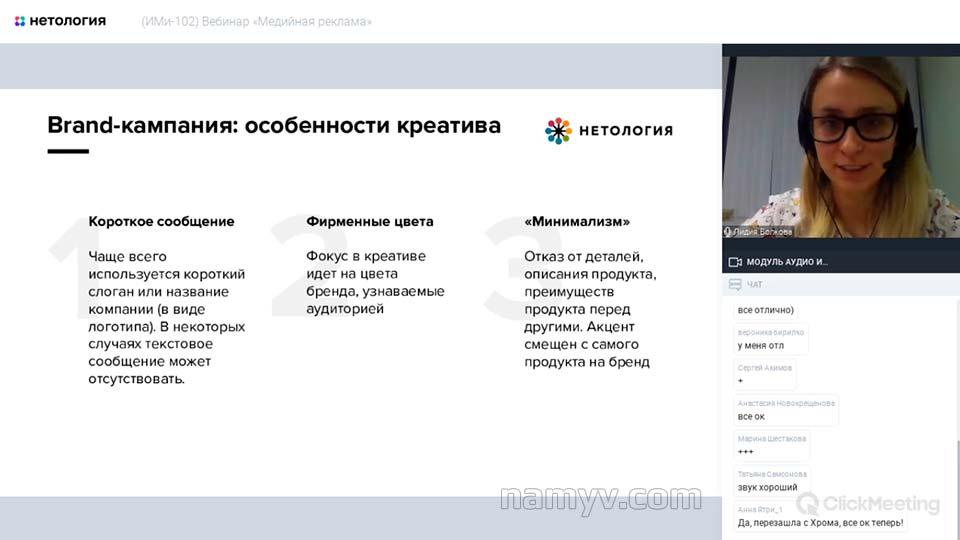 Уроки Лидии Волковой по медийной рекламе