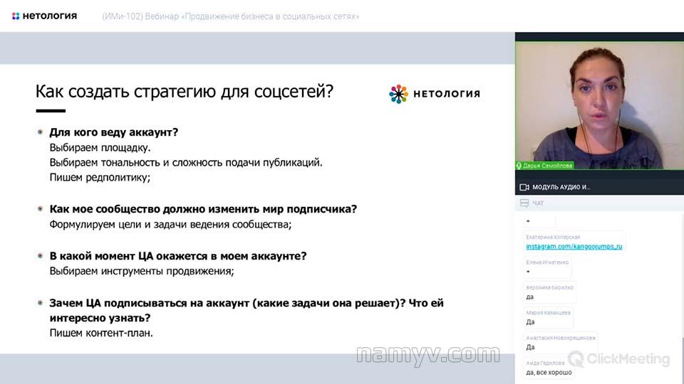 Уроки продвижения в соцсетях с Дарьей Самойловой