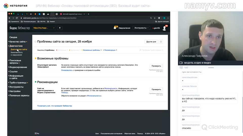 Вебинар по SEO-оптимизации с Александром Гавриликом